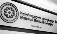 ეროვნული ბანკი მიესალმა თიბისი ბანკის გადაწყვეტილებას