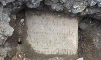 """მთაწმინდის პანთეონში ძველი საფლავის ქვა აღმოაჩინეს – """"იოსებისძის გრიგორიევისა, რომელიც დაიბადა ნოემბერს 1817 წ…"""""""