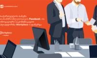 საქართველოს ბანკმა თანამშრომლებისთვის Facebook-ის საკომუნიკაციო პლატფორმა Workplace შეიძინა