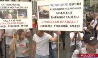 """""""საზოგადოება ითხოვს სამართლიანობას"""" – რუსეთის ქალაქებში საპროტესტო მიტინგები გაიმართა"""