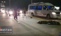 რუსთავი-თბილისის მაგისტრალზე მინივენმა 50 წლის მამაკაცი გაიტანა და მოკლა – ვიდეო