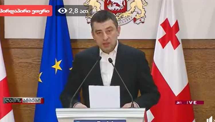 31 მარტიდან საქართველოში საყოველთაო კარანტინი ცხადდება