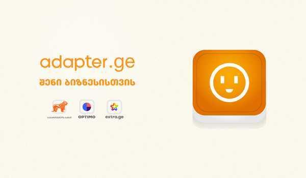ქართველოს ბანკის მხარდაჭერით ბიზნესების ციფრული ადაპტაციის პროგრამა – Adapter ამუშავდა