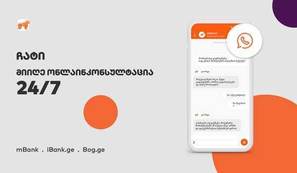 """საქართველოს ბანკმა მომხმარებლისათვის """"ჩატის"""" ფუნქცია დანერგა"""