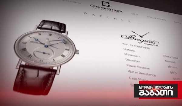 """""""კალაძის და მისი ცოლის საათების კოლექცია 2 მლნ ნახევარზე მეტი ღირს"""" – ვიდეო"""