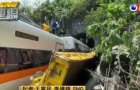 ტაივანში მატარებელი სატვირთო მანქანას შეასკდა - 48 ადამიანი დაიღუპა