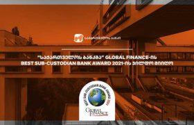 """""""საქართველოს ბანკმა"""" Global Finance- ის Best Sub-Custodian Bank Award 2021 –ის ჯილდო მიიღო"""
