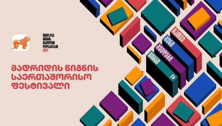 """საქართველოს ბანკის მხარდაჭერით """"თბილისი – წიგნის მსოფლიო დედაქალაქი"""" მადრიდის წიგნის საერთაშორისო ფესტივალზე მონაწილეობს"""